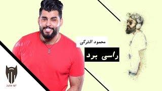 راسي برد - محمود التركي (ريمكس) | دي جي بومتيح