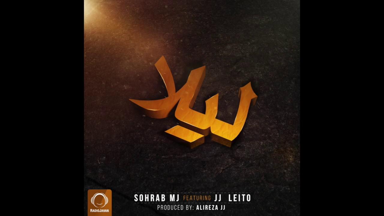 Sohrab MJ Ft Alireza JJ & Behzad Leito - `Leila` OFFICIAL AUDIO
