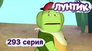 Лунтик и его друзья - 293 серия. Старший брат