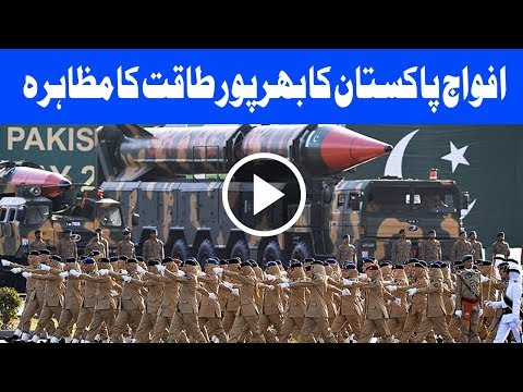 Defence Day Of Pakistan - Army Parade In Fortress Stadium Lahore