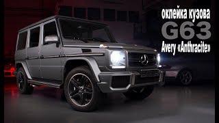 Mercedes-Benz G63 - Полная оклейка кузова