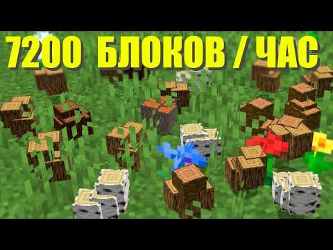 Майнкрафт Ферма Дерева - 7200 блоков в час! (1.14, 1.15) | Майнкрафт Открытия