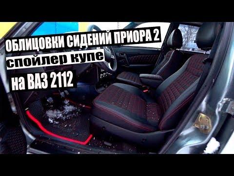 Приора 2 салон на Ваз 2112 | Установка облицовок сидений, пришел спойлер от купе.  🐺  14 серия