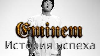 Eminem - Краткая история успеха