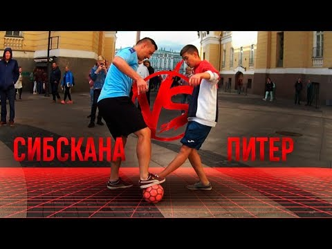 ПРОКИНУЛ ПАННУ - ПОЛУЧИ ДЕНЬГИ ⚽ Сибскана VS Санкт-Петербург