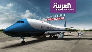 ما هي مميزات الطائرة الرئاسية الأميركية AIR FORCE ONE؟ thumbnail