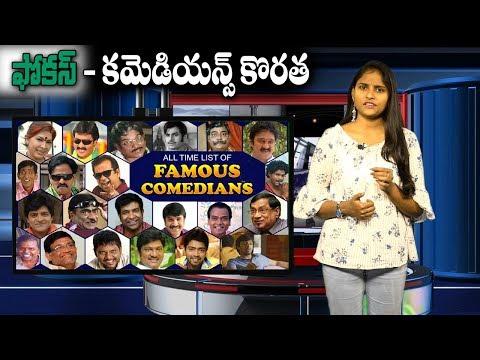 Special Story On Famous Comedians In Telugu FIlm Industry   Brahmanandam   Krishna Bhagavan   Ali