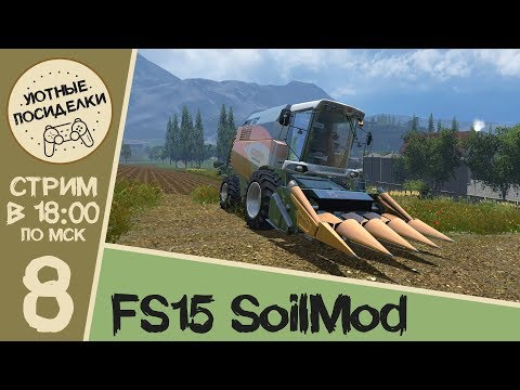 Ферма по харду! Мультиплеер #8 ► Farming Simulator 15 ◄ Soil Mod, BGA Extension