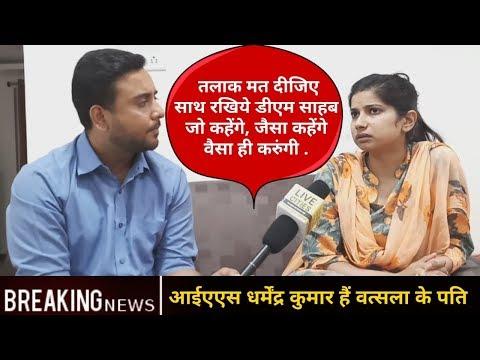 मान जाइए Jamui के DM साहब, नून - रोटी खाकर भी साथ रहने को तैयार है पत्नी Vatsala Singh l LiveCities
