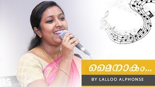 Mainakam Kadalil   Malayalam Song   LALLOO ALPHONSE   Singing Couple   Teacher Singing