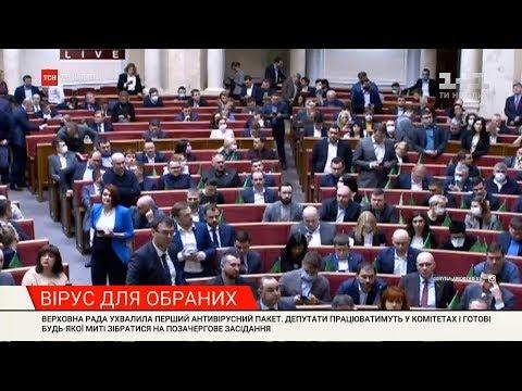 У парламенті заговорили про запровадження в Україні надзвичайного стану