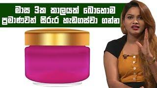 මාස 3ක කාලයක් බොහොම ප්රමාණවත් සිරුර හැඩගස්වා ගන්න | Piyum Vila |15-07-2019 | Siyatha TV Thumbnail