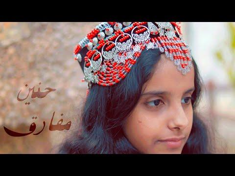 هدى اليمن ( حنين مفارق _ (فيديو كليب حصري- (Hoda Al-Yemen (Haneen Mafraq (Official Video Clip