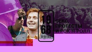 Время молодых. Секс, протесты и рок-н-ролл. 6 эпизод 1968.DIGITAL. Озвучивает Никита Кукушкин