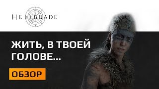 Hellblade Обзор  О хорошем и плохом
