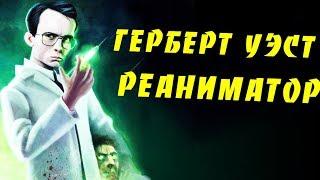 ГОВАРД ЛАВКРАФТ Герберт Уэст - реаниматор / + Реаниматор фильм 1985 года