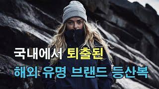 [박영준TV]국내에서 퇴출된 해외 유명 브랜드 등산복.…