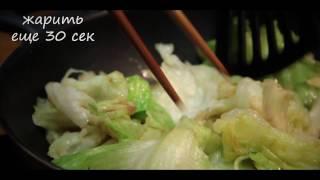 Китайская кухня - Айсберг с мидийным соусом