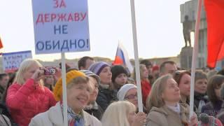 Тула. 18 марта 2015 года. Митинг в честь воссоединения Крыма с Россией