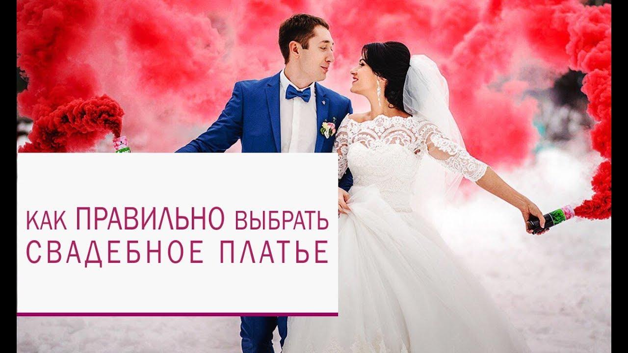 Свадебные платья как правильно выбрать
