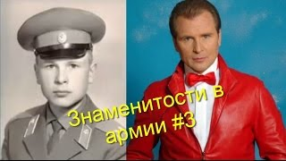 Знаменитости в армии #3 Российские звёзды и не только