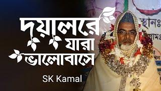 দয়ালের প্রেমে যারা হইছে মরা   @SK Kamal
