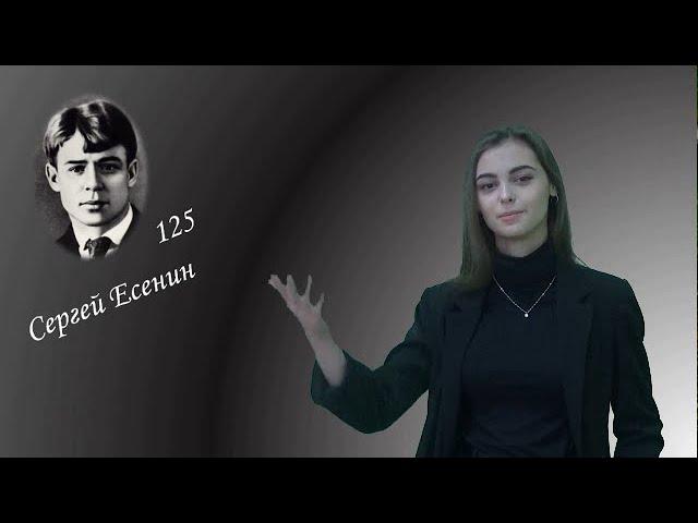 Изображение предпросмотра прочтения – АнастасияШашкина читает произведение «Русь Советская» С.А.Есенина