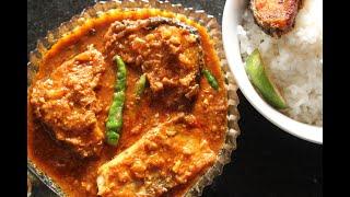 রুই মাছের কালিয়া   বিয়েবাড়ির স্টাইলে   Rui Macher Kalia  কালিয়া   Bengali Rohu Fish Kalia Recipe