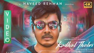 Kadhal Tholvi Official Tamil Video Song 2019 | Naveed Rehman | Rajathaaban | Jack | Hari