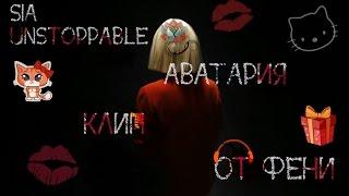 Клип || Sia – Unstoppable
