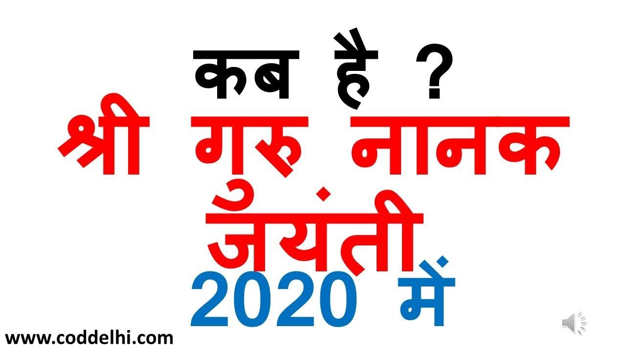 Guru Nanak Jayanti 2020 Guru Nanak Jayanti 2020 Mein Kab Hai Guru Nanak Jayanti Date 2020 Youtube