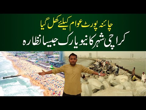 Karachi Best Beach | Karachi China port Beach Opens | China