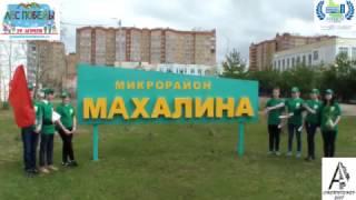 Лес Победы-2017 Дмитров Московская область Лицей №4