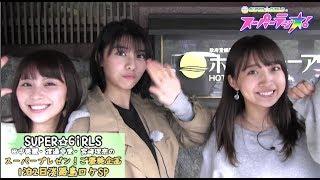 SUPER☆GiRLSのスーパープレゼン!2ndシーズン ご褒美企画! 田中美麗・...