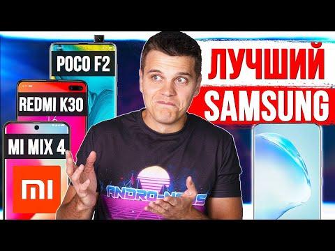 Xiaomi Redmi K30, Poco F2 и Mi Mix 4 🔥 Это ЛУЧШИЙ Samsung 😱 Huawei УНИЖАЕТ всех