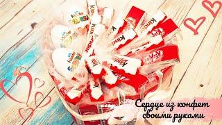 мК Cердце из конфет и киндеров / Сладкий подарок / Heart of candy and kinder