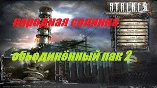 S T A L K E R  Народная Солянка ОП2 # 057 ( Военная угроза )