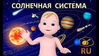 Учим планеты – мультик для детей. Масик собирает пазл с Солнечной системой
