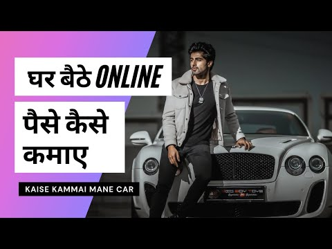 Easy Ways To Earn Money Online For Students | घर बैठे कमाओ | MRIDUL MADHOK