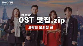 [OST 맛집.zip] 사랑의 불시착|백예린, 김재환,…