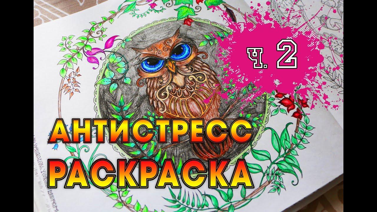 РАСКРАСКА АНТИСТРЕСС | Сова #2 | YulyaBullet - YouTube