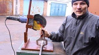 Самодельная станина для болгарки.Своими руками.Часть1(Как сделать самодельную станину для болгарки из общедоступных материалов.Личный опыт., 2015-01-26T13:46:40.000Z)