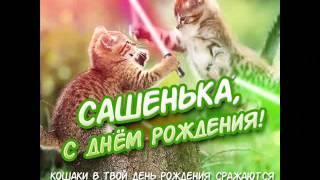С  ДНЁМ  РОЖДЕНИЯ  САШЕНЬКА!!!