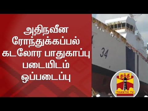 L&T hands over offshore patrol vessel to Inidan Coast Guard | Thanthi TV