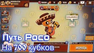 Путь Poco на 700 кубков