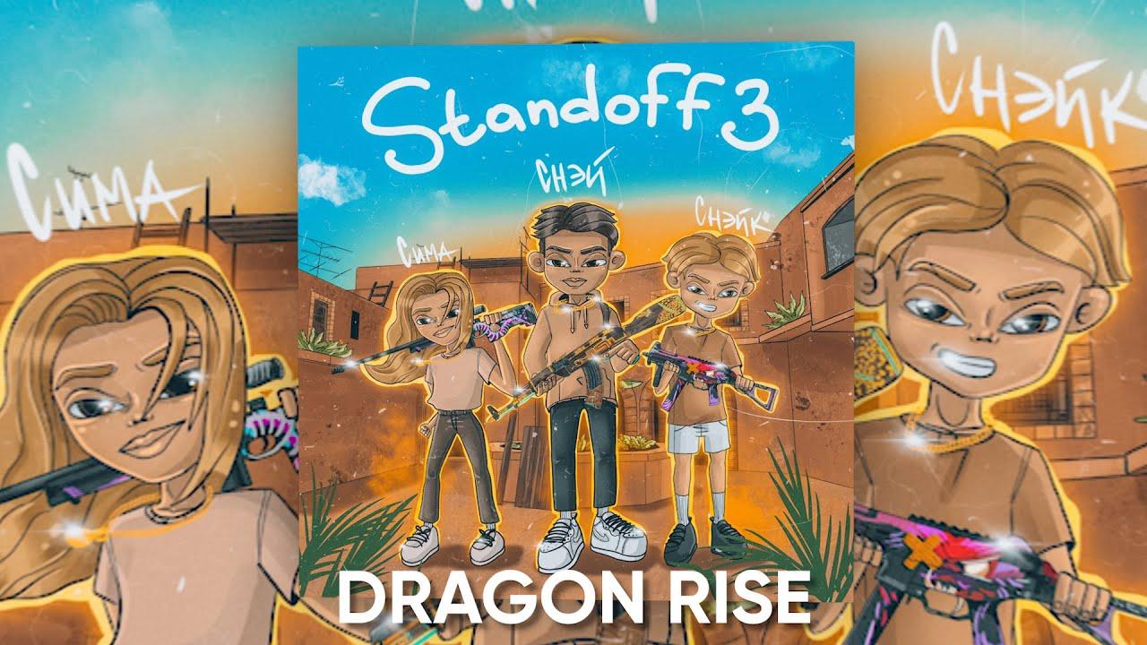 Download СНЕЙ - Dragon Rise (Трек по Standoff 2)