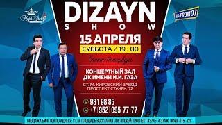 Dizayn jamoasi - Sankt Peterburgda konsert dasturi 2017