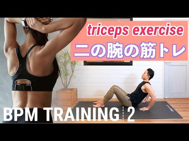 【二の腕引き締め】二の腕の筋トレ(BPMトレーニング)