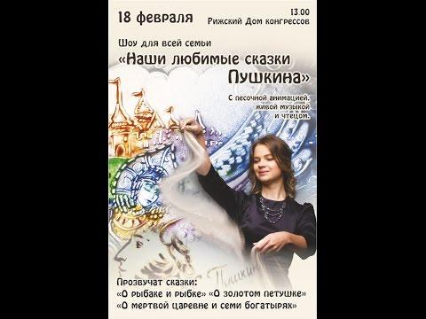 Песочное шоу Наши любимые сказки Пушкина