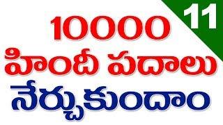 Hindi Vocabulary Through Telugu 11 | spoken hindi through telugu | hindi words | hindi lessons
